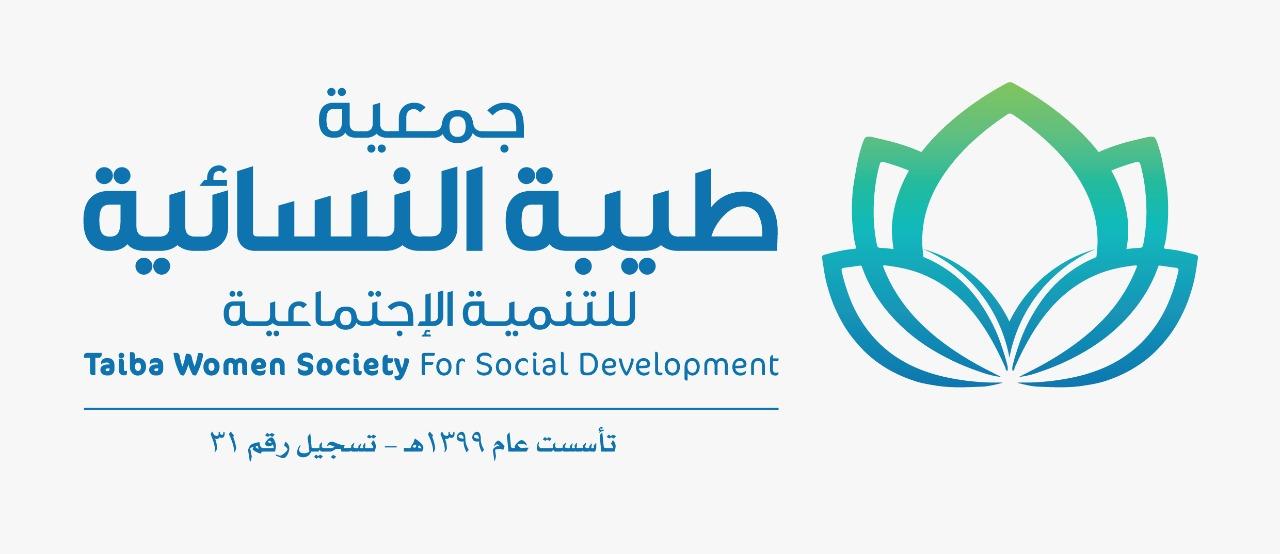 جمعية طيبة النسائيه للتنمية الاجتماعية